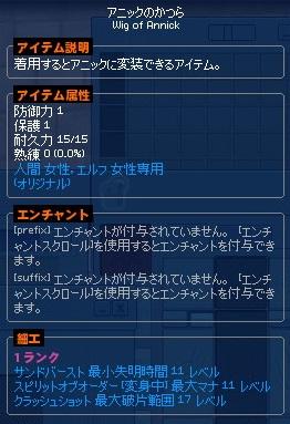 mabinogi_2014_07_27_009.jpg