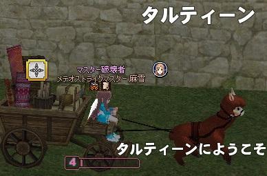 mabinogi_2014_08_02_006.jpg