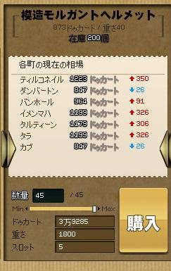 mabinogi_2014_08_02_009.jpg