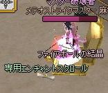 mabinogi_2014_08_05_003.jpg