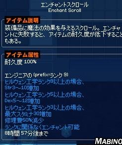 mabinogi_2014_09_18_012.jpg