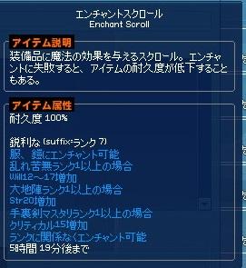 mabinogi_2014_09_24_001.jpg