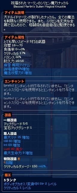 mabinogi_2014_09_26_012.jpg