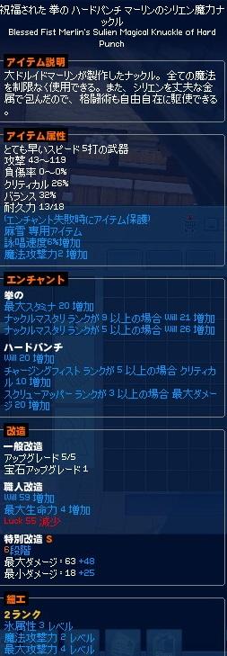 mabinogi_2014_09_26_013.jpg
