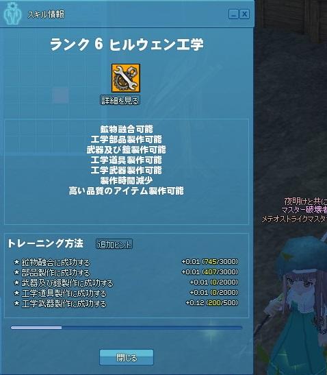 mabinogi_2014_10_01_001.jpg