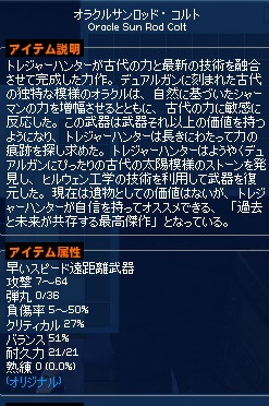 mabinogi_2014_10_11_005.jpg