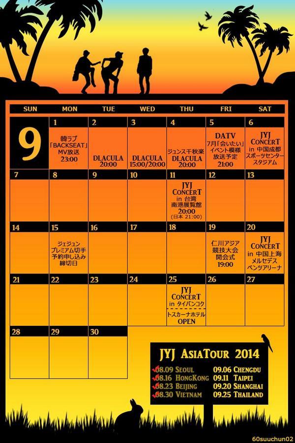 9月2日 14カレンダー