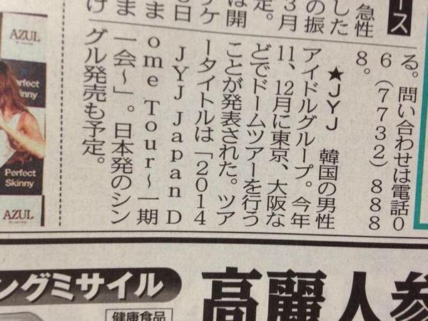 10月19日 14新聞2