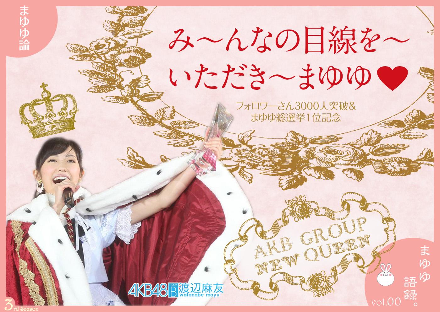 まゆ語vol.00-3000記念