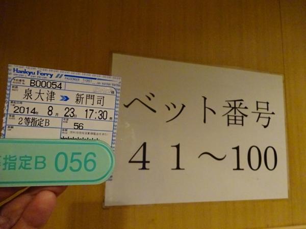 140823-26.jpg