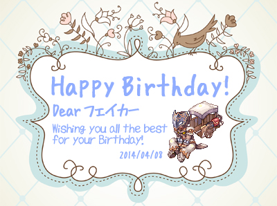 フェイちゃん誕生日おめでとう