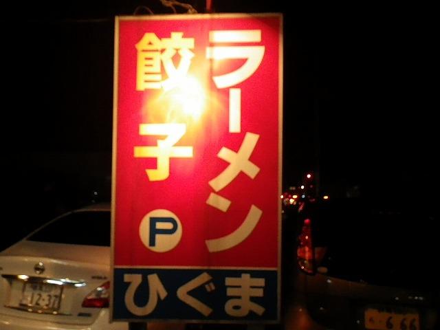 IMGP0898.jpg