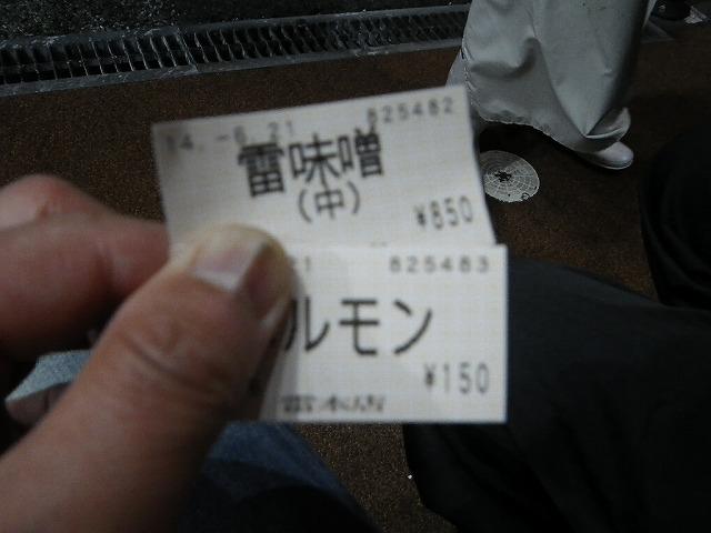 IMGP1318.jpg