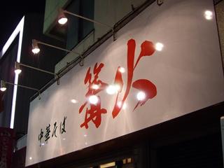 中華そば 篝火 看板
