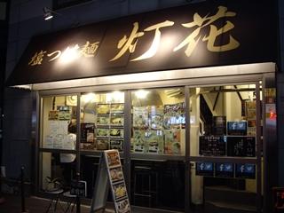 つけ麺 灯花