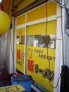 豚ラーメン_店