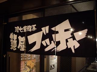 環七背脂系 麺屋ブッチャー 暖簾