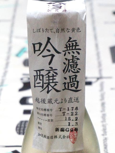 加茂錦_無濾過_吟醸