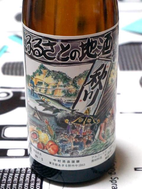 ふるさとの地酒_秋川