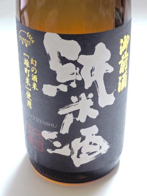 辻本店_御前酒・純米酒