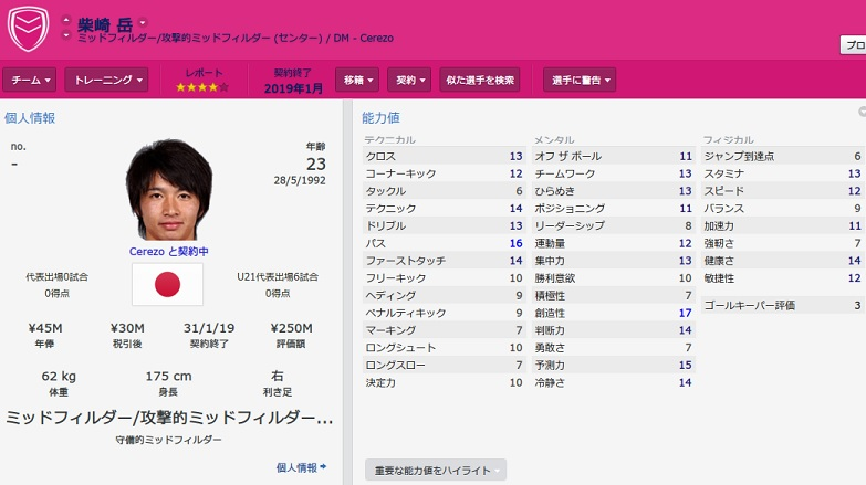 shibasaki20161.jpg