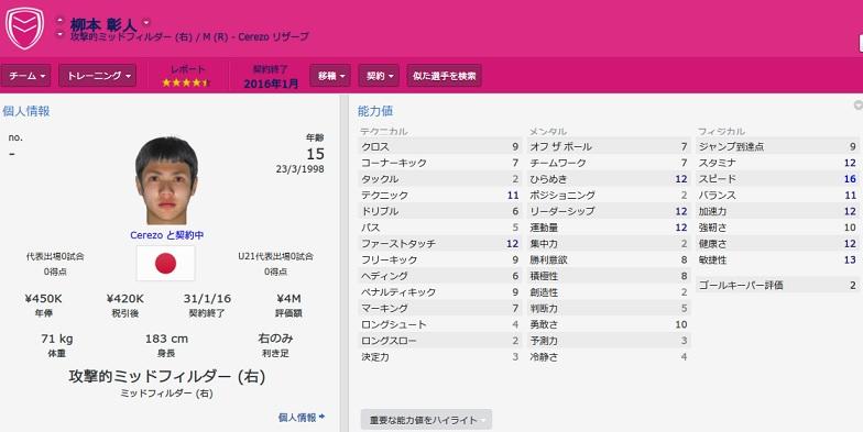 yanagimoto20142.jpg