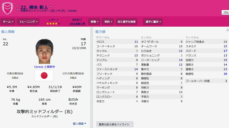 yanagimoto20161.jpg