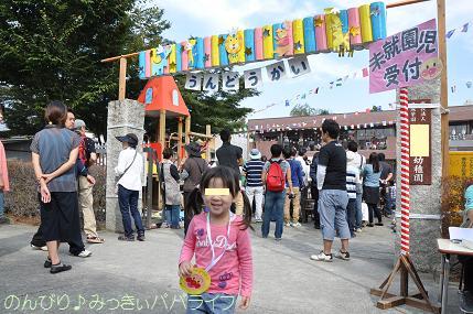 kindergartenundokai20141001.jpg