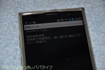 kinkyujishinsokuho20140916.jpg