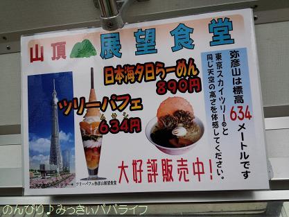 yahiko20141007.jpg