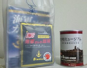 広島土産2