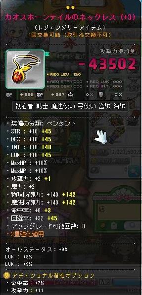 Maple140606_183929.jpg