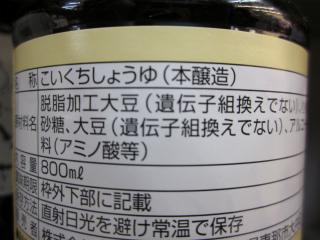 脱脂加工大豆で作った醤油は、90円