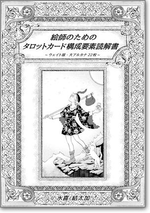tarot_表紙_mini