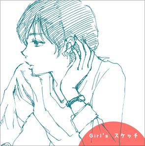 通販_Girlsスケッチ
