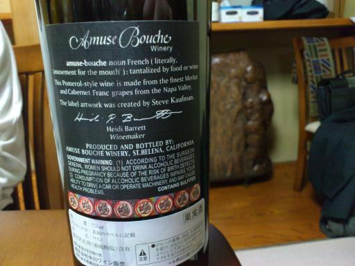 川原ワイン会8