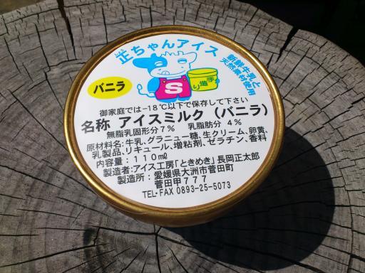 正ちゃんアイス2