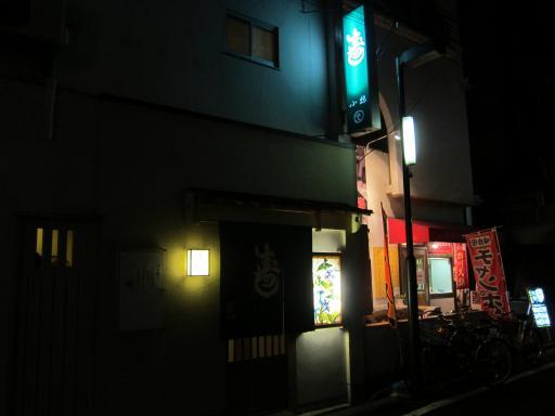 寿司小椋1