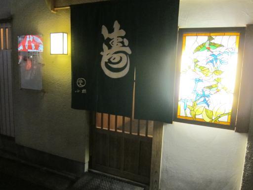 寿司小椋2