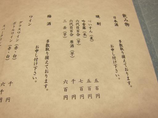 寿司小椋6
