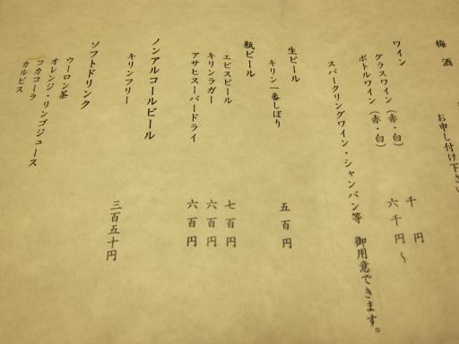 寿司小椋7