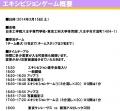 0315_エキシビジョンゲーム(日本工学院)_ページ_1