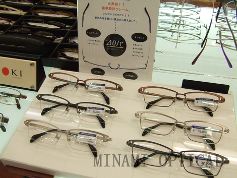 増永眼鏡フェア 2014