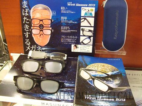 増永眼鏡フェア 2014 11