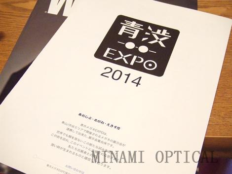 青渋 -○-○- EXPO