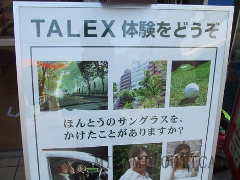 TALEX 体験をどうぞ 1