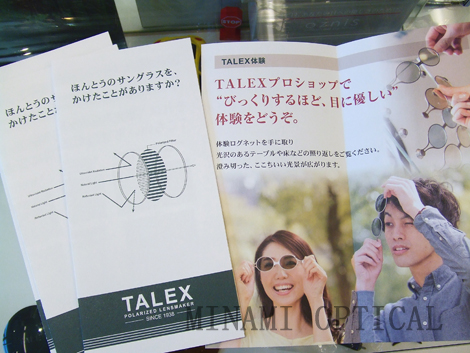 TALEX 体験をどうぞ 4