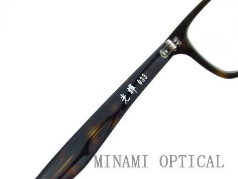MASUNAGA 光輝 「033」5