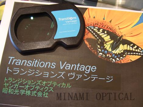 Transitions Vantage (トランジションズ ヴァンテージ)