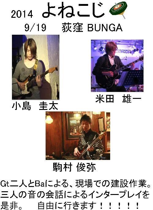 2014_09_19_写真